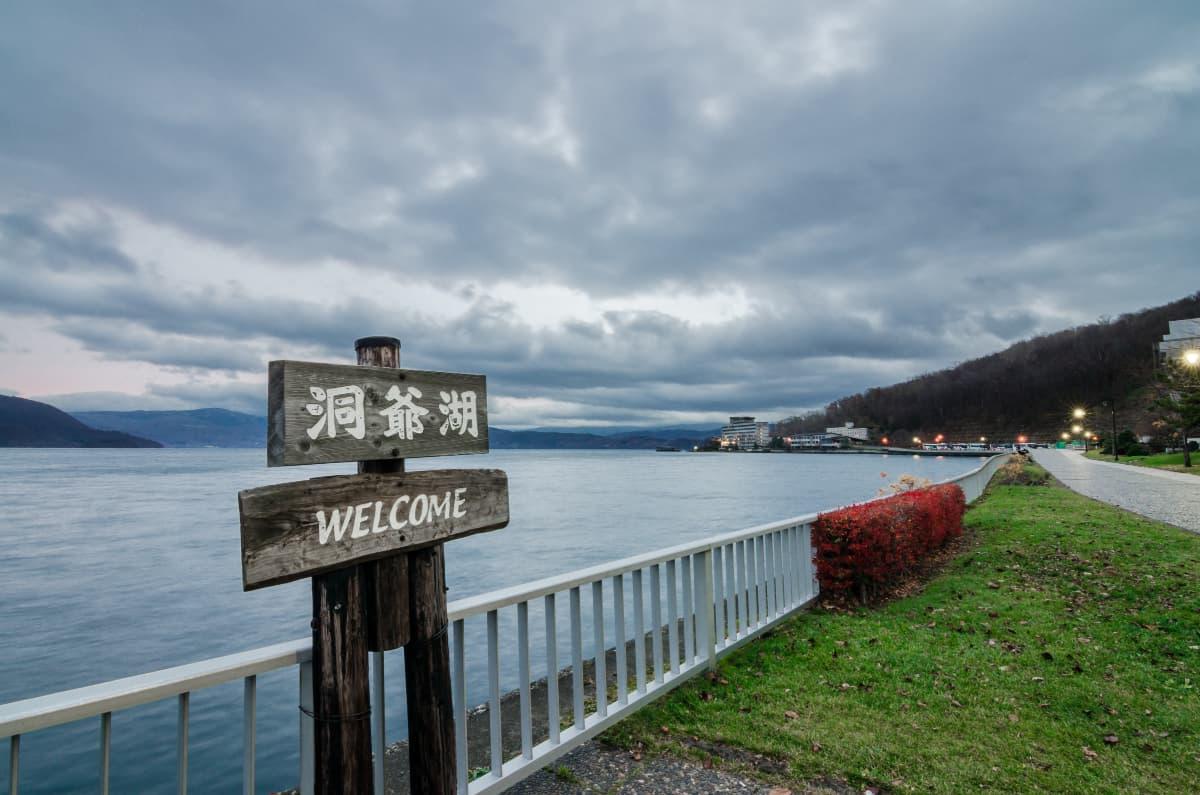 洞爺湖へのアクセス