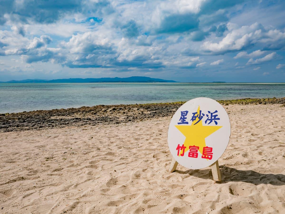 竹富島(たけとみじま)