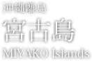 宮古島 MIYAKO Islands